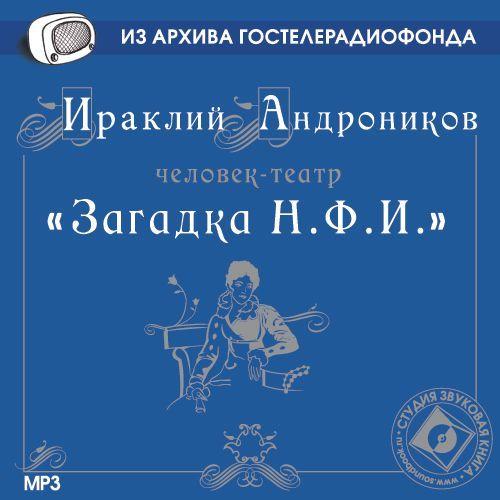Ираклий Андроников Загадка Н.Ф.И. ираклий андроников утраченные записи анненковой
