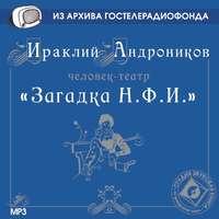 Андроников, Ираклий  - Загадка Н.Ф.И.