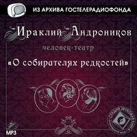 Андроников, Ираклий  - О собирателях редкостей