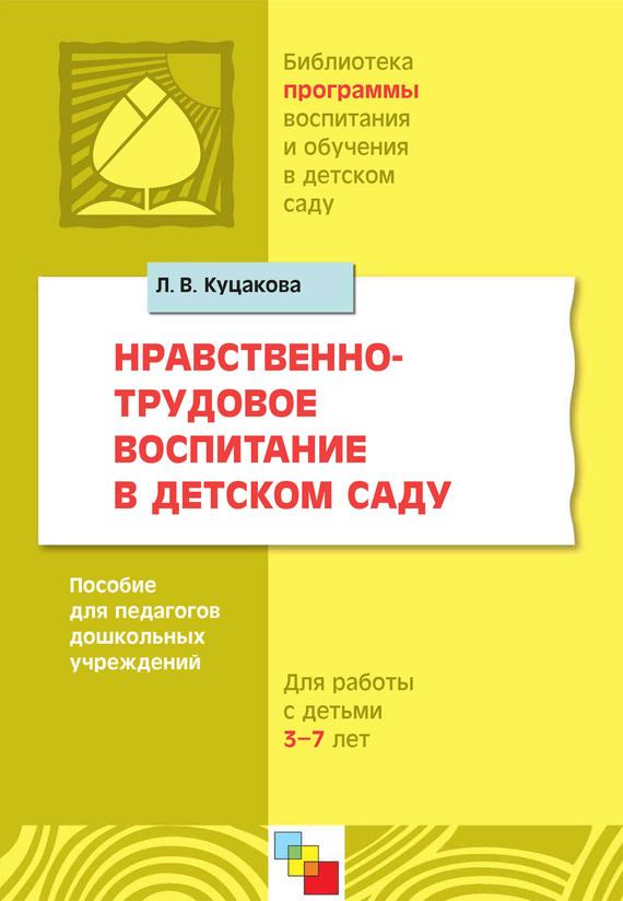 Книги для педагогов скачать бесплатно