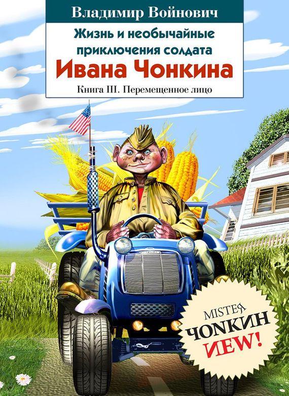 Жизнь и необычайные приключения солдата Ивана Чонкина. Книга 3. Перемещенное лицо - Владимир Войнович