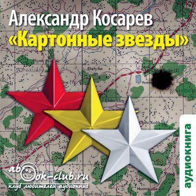 Картонные звёзды - Александр Косарев