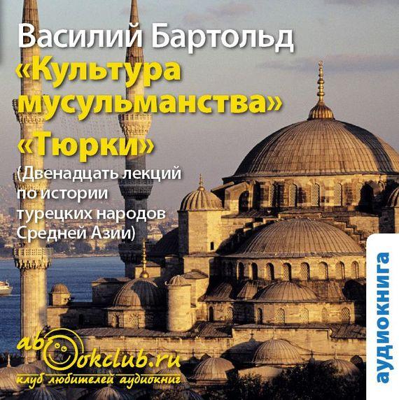 Василий Бартольд Культура мусульманства и Тюрки цена