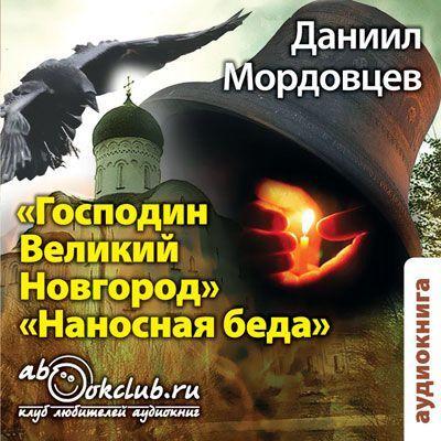 Господин Великий Новгород. Наносная беда - Даниил Мордовцев