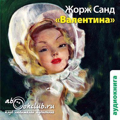 Валентина - Жорж Санд