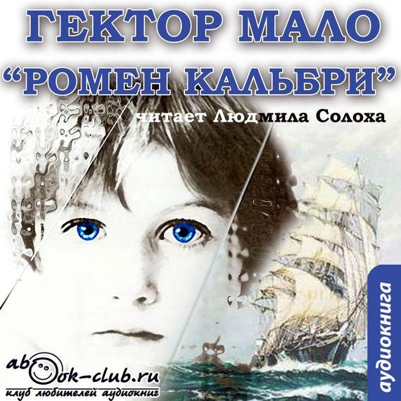 Ромен Кальбри - Гектор Мало