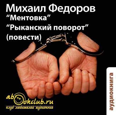 Михаил Федоров бесплатно