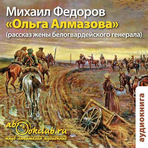 Ольга Алмазова (рассказ жены белогвардейского генерала) - Михаил Федоров