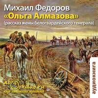 Федоров, Михаил  - Ольга Алмазова (рассказ жены белогвардейского генерала)