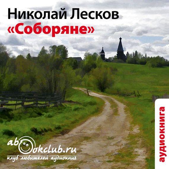 Соборяне - Николай Лесков