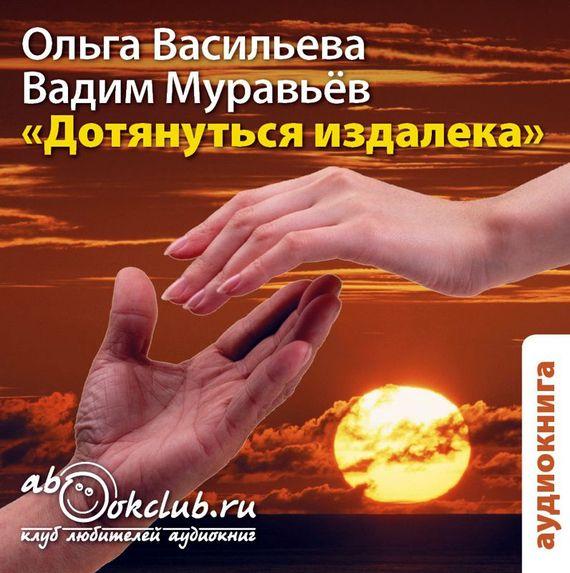 Дотянуться издалека - О. Е. Васильева