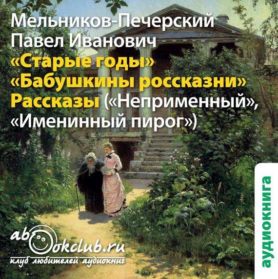 Старые годы и другие рассказы - Павел Мельников-Печерский
