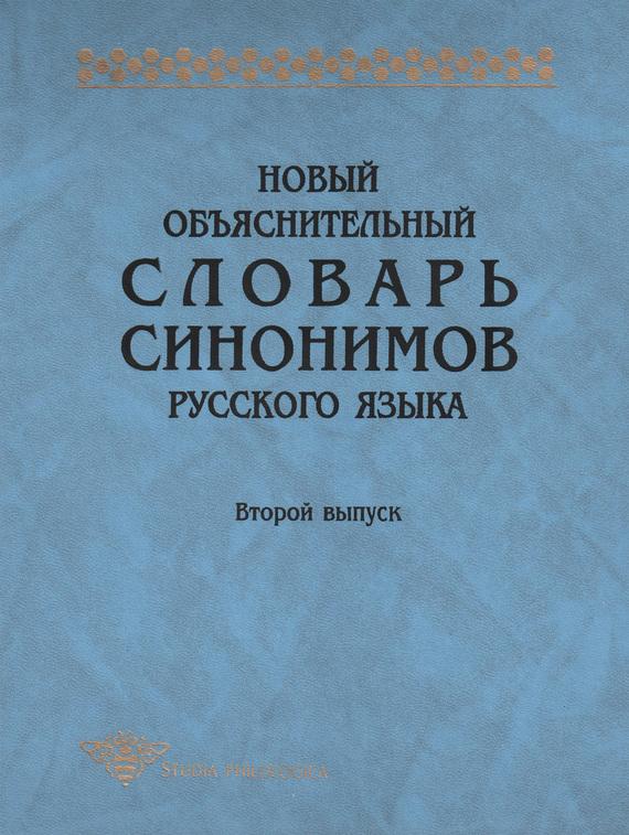 Скачать Новый объяснительный словарь синонимов русского языка. Второй выпуск быстро