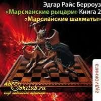 Берроуз, Эдгар  - Марсианские шахматы