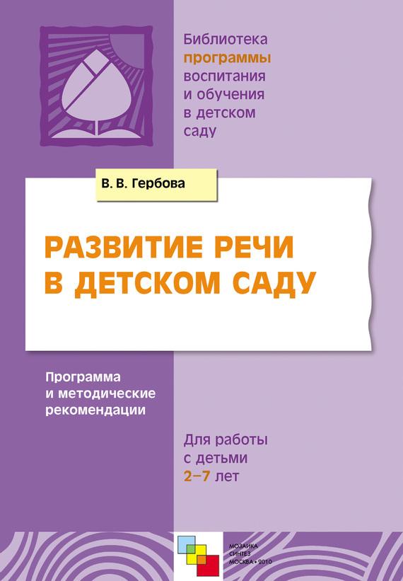 Развитие речи в детском саду. Программа и методические рекомендации. Для работы с детьми 2-7 лет