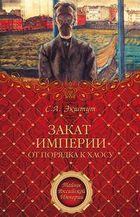 Экштут, Семен Аркадьевич  - Закат империи. От порядка к хаосу