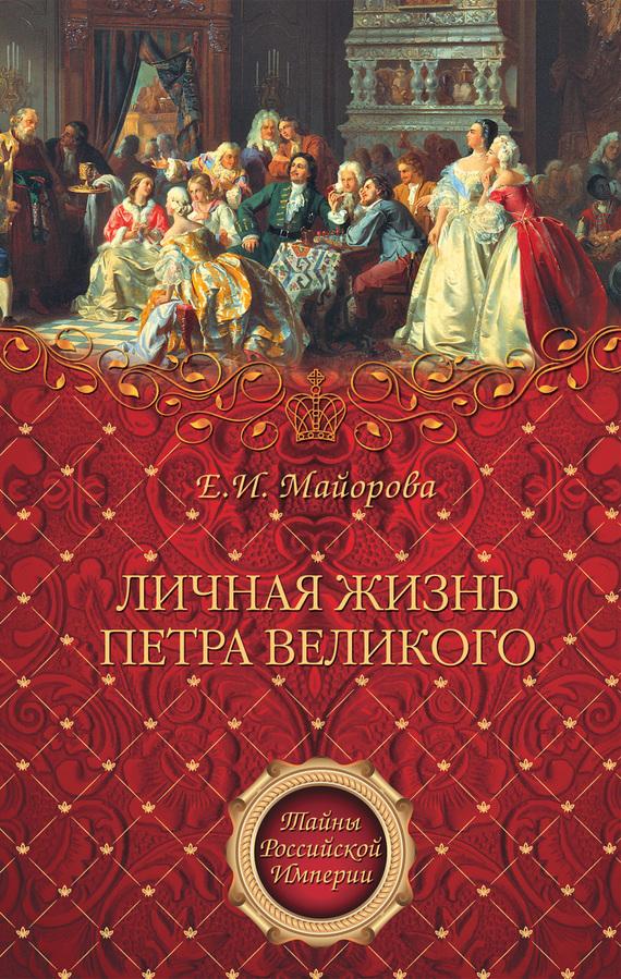Елена Майорова Личная жизнь Петра Великого грегор самаров на троне великого деда жизнь и смерть петра iii