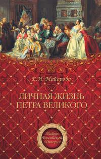 Майорова, Елена  - Личная жизнь Петра Великого
