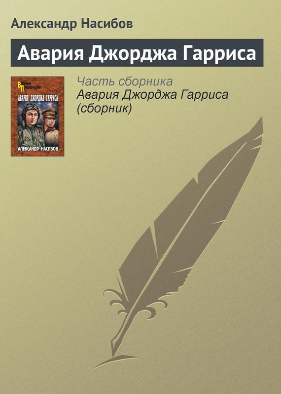 Александр Насибов Авария Джорджа Гарриса