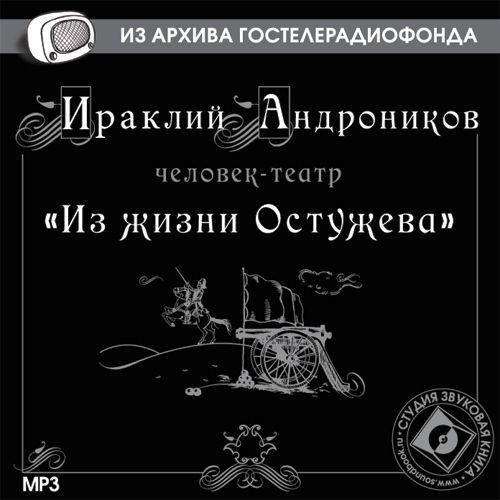 Ираклий Андроников Из жизни Остужева