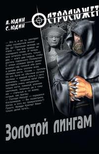 Юдин, Сергей  - Золотой Лингам