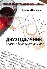 Поляков, Евгений  - Двухгодичник. Сказки про Красную армию