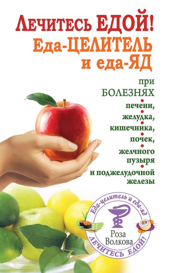 бесплатно Роза Волкова Скачать Лечитесь едой Еда-целитель и еда-яд при болезнях печени, желудка, кишечника, почек, желчного пузыря и поджелудочной железы