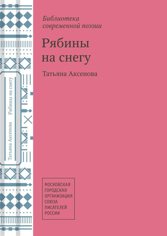 Рябины на снегу - Татьяна Аксенова