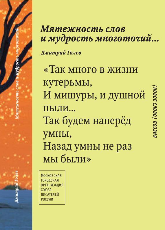 Мятежность слов и мудрость многоточий… - Дмитрий Голев