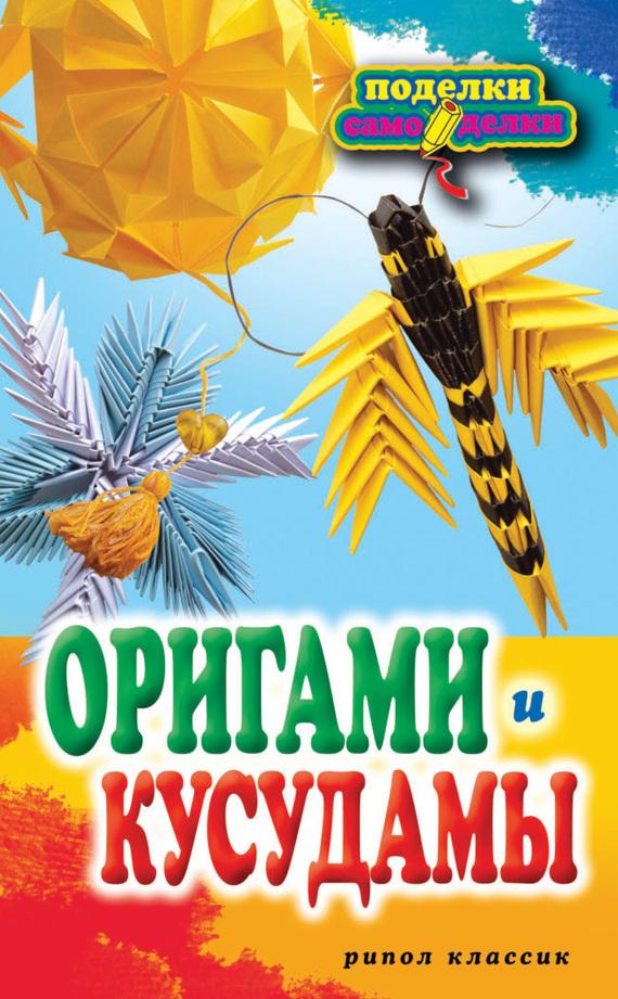 С. Е. Владимирова Оригами и кусудамы