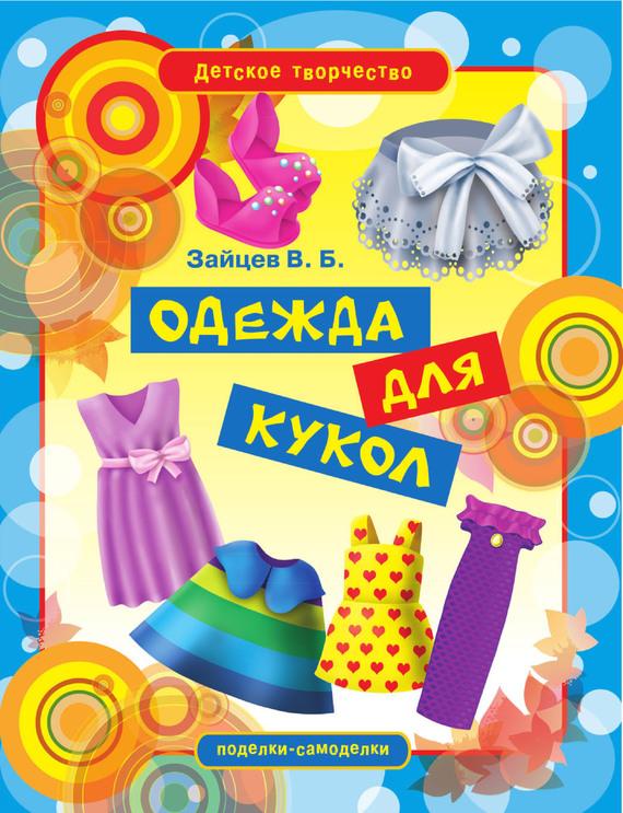 интригующее повествование в книге Виктор Зайцев