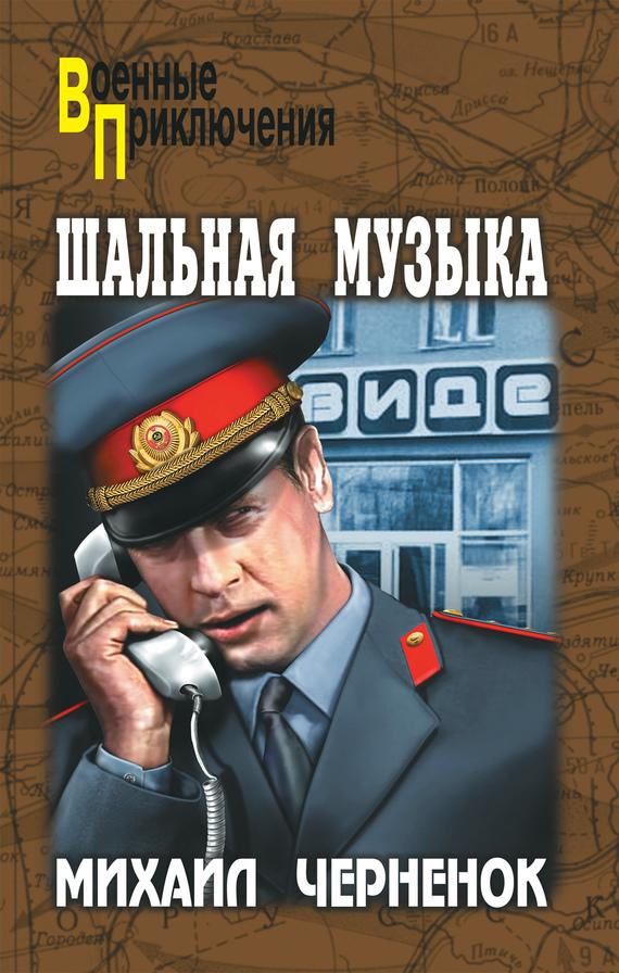 Скачать Михаил Черненок бесплатно Шальная музыка сборник