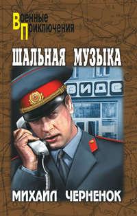 Черненок, Михаил   - Шальная музыка (сборник)