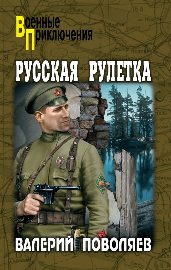 Русская рулетка ( Валерий Поволяев  )