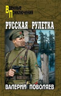 Поволяев, Валерий  - Русская рулетка