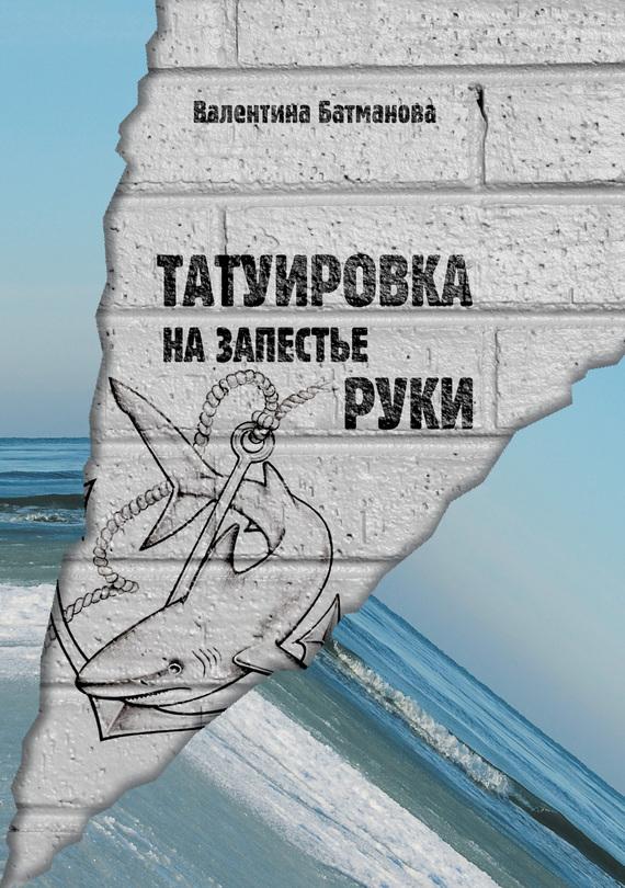Татуировка на запястье руки - Валентина Батманова