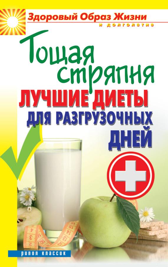 Сергей Кашин - Тощая стряпня. Лучшие диеты для разгрузочных дней