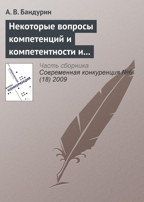 А. В. Бандурин Некоторые вопросы компетенций и компетентности и проблема корпоративного управления