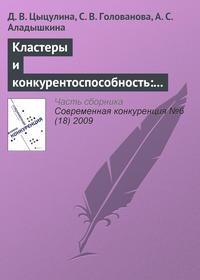 Цыцулина, Д. В.  - Кластеры и конкурентоспособность: анализ российского автомобилестроения