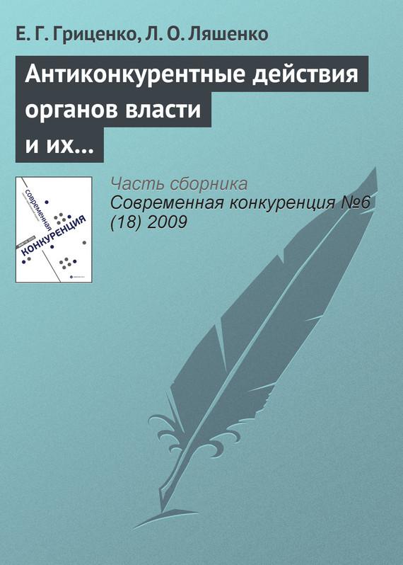 download Гармония и музыкальная