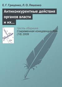 Гриценко, Е. Г.  - Антиконкурентные действия органов власти и их влияние на предпринимательскую среду