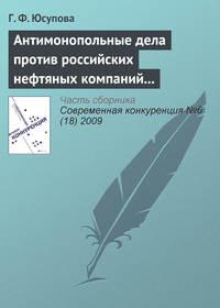 Юсупова, Г. Ф.  - Антимонопольные дела против российских нефтяных компаний (2008–2009 гг.): новые цели и новые инструменты государственной политики?