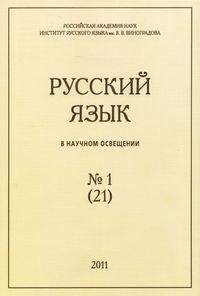 - Русский язык в научном освещении №1 (21) 2011