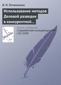 Литвиненко, В. И.  - Использование методов деловой разведки в конкурентной борьбе
