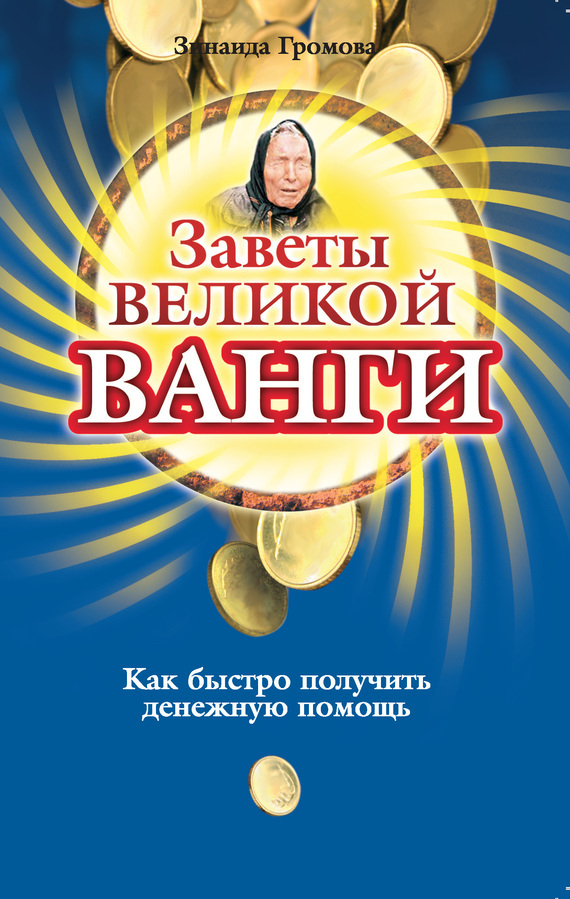 яркий рассказ в книге Зинаида Громова