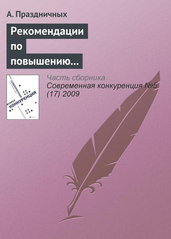Рекомендации по повышению конкурентоспособности малого и среднего бизнеса в России