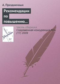 Праздничных, А.  - Рекомендации по повышению конкурентоспособности малого и среднего бизнеса в России
