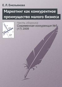 Емельянова, Е. Л.  - Маркетинг как конкурентное преимущество малого бизнеса