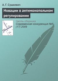 Сушкевич, А. Г.  - Новации в антимонопольном регулировании