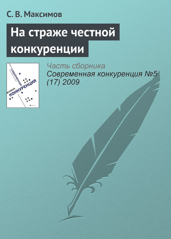 С. В. Максимов На страже честной конкуренции